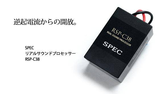 ... プロセッサーRSP-C3/RSP-C3W