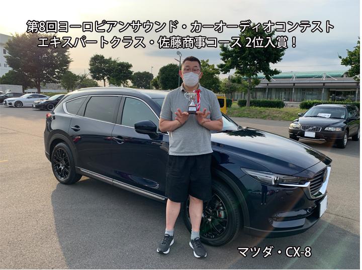 第8回ヨーロピアンサウンド・カーオーディオコンテスト入賞!